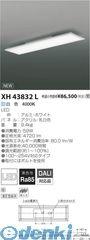 コイズミ照明 [XH43832L] LED直付器具【送料無料】