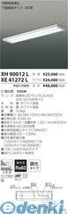 コイズミ照明 [XH90012L] LED直付器具【送料無料】