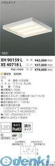 コイズミ照明 [XH90159L] LED直付器具【送料無料】