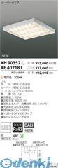 コイズミ照明 [XH90352L] LED直付器具【送料無料】