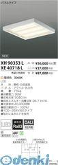 コイズミ照明 [XH90353L] LED直付器具【送料無料】
