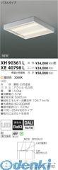 コイズミ照明 [XH90361L] LED直付器具【送料無料】