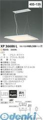 コイズミ照明 [XP36686L] LEDペンダント【送料無料】