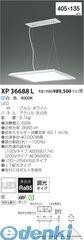 コイズミ照明 [XP36688L] LEDペンダント【送料無料】