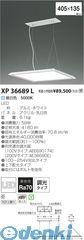 コイズミ照明 [XP36689L] LEDペンダント【送料無料】