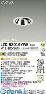 大光電機 DAIKO LZD-92019YWE LEDダウンライト LZD92019YWE【送料無料】
