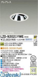 大光電機 DAIKO LZD-92021YWE LEDダウンライト LZD92021YWE【送料無料】