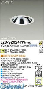 大光電機 DAIKO LZD-92024YW LEDダウンライト LZD92024YW【送料無料】