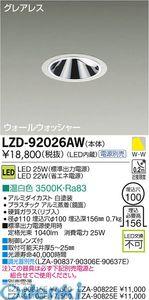 大光電機 DAIKO LZD-92026AW LEDダウンライト LZD92026AW【送料無料】