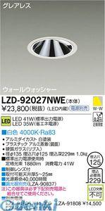 大光電機 DAIKO LZD-92027NWE LEDダウンライト LZD92027NWE【送料無料】