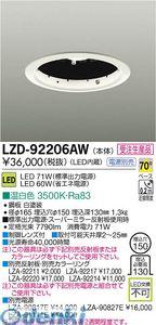 今季一番 大光電機(DAIKO) [LZD-92206AW] LEDダウンライト LZD92206AW【送料無料】, THEKAGI堂:9e979bfe --- canoncity.azurewebsites.net