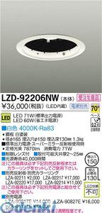 [定休日以外毎日出荷中] 大光電機(DAIKO) [LZD-92206NW] LEDダウンライト LZD92206NW [LZD-92206NW]【送料無料 大光電機(DAIKO)】, コスメショップフェリス:4a562852 --- canoncity.azurewebsites.net