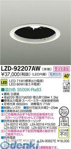 大光電機(DAIKO) [LZD-92207AW] LEDダウンライト LZD92207AW【送料無料】