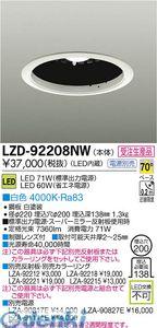 独特な店 大光電機(DAIKO) [LZD-92208NW] LEDダウンライト LZD92208NW【送料無料】, 腕時計アパレル雑貨小物のSP:f564e0d2 --- clftranspo.dominiotemporario.com