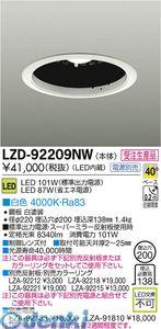 大光電機 DAIKO LZD-92209NW LEDダウンライト LZD92209NW【送料無料】