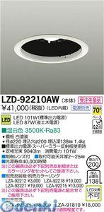 大光電機 DAIKO LZD-92210AW LEDダウンライト LZD92210AW【送料無料】