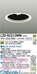大光電機 DAIKO LZD-92210WW LEDダウンライト LZD92210WW【送料無料】