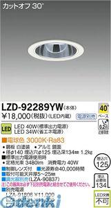 大光電機 DAIKO LZD-92289YW LEDダウンライト LZD92289YW【送料無料】