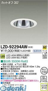 大光電機 DAIKO LZD-92294AW LEDダウンライト LZD92294AW【送料無料】