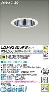 大光電機 DAIKO LZD-92305AW LEDダウンライト LZD92305AW【送料無料】