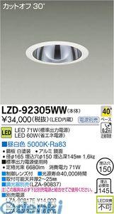 大光電機 DAIKO LZD-92305WW LEDダウンライト LZD92305WW【送料無料】