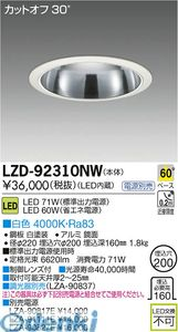 大光電機(DAIKO) [LZD-92310NW] LEDダウンライト LZD92310NW【送料無料】
