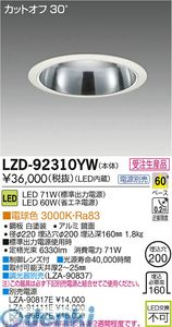 大光電機(DAIKO) [LZD-92310YW] LEDダウンライト LZD92310YW【送料無料】