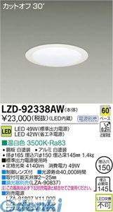 大光電機 DAIKO LZD-92338AW LEDダウンライト LZD92338AW【送料無料】