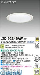 大光電機(DAIKO) [LZD-92345AW] LEDダウンライト LZD92345AW【送料無料】
