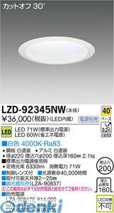大光電機(DAIKO) [LZD-92345NW] LEDダウンライト LZD92345NW【送料無料】