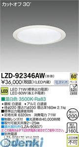 大光電機(DAIKO) [LZD-92346AW] LEDダウンライト LZD92346AW【送料無料】