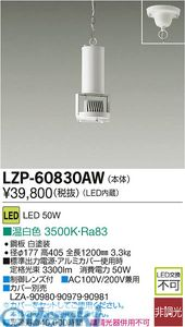 大光電機 DAIKO LZP-60830AW LEDペンダント LZP60830AW【送料無料】