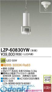 大光電機(DAIKO) [LZP-60830YW] LEDペンダント LZP60830YW【送料無料】