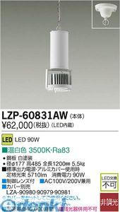 大光電機(DAIKO) [LZP-60831AW] LEDペンダント LZP60831AW【送料無料】