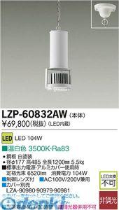 大光電機(DAIKO) [LZP-60832AW] LEDペンダント LZP60832AW【送料無料】