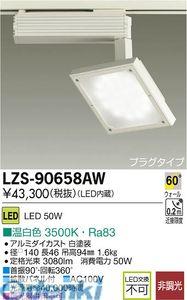 大光電機 DAIKO LZS-90658AW LEDスポットライト LZS90658AW【送料無料】
