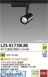 大光電機 DAIKO LZS-91739LBE LEDスポットライト LZS91739LBE【送料無料】