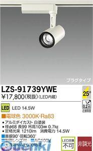 大光電機 DAIKO LZS-91739YWE LEDスポットライト LZS91739YWE【送料無料】
