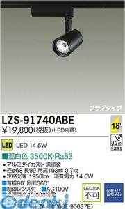 大光電機 DAIKO LZS-91740ABE LEDスポットライト LZS91740ABE【送料無料】