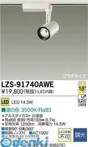 大光電機 DAIKO LZS-91740AWE LEDスポットライト LZS91740AWE【送料無料】