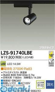 大光電機 DAIKO LZS-91740LBE LEDスポットライト LZS91740LBE【送料無料】