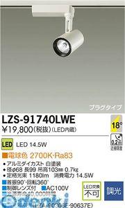 大光電機 DAIKO LZS-91740LWE LEDスポットライト LZS91740LWE【送料無料】