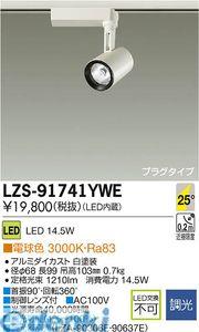 大光電機 DAIKO LZS-91741YWE LEDスポットライト LZS91741YWE【送料無料】