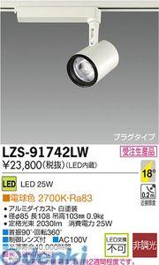 大光電機 DAIKO LZS-91742LW LEDスポットライト LZS91742LW【送料無料】