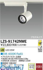 大光電機 DAIKO LZS-91742NWE LEDスポットライト LZS91742NWE【送料無料】