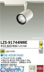 大光電機 DAIKO LZS-91744NWE LEDスポットライト LZS91744NWE【送料無料】