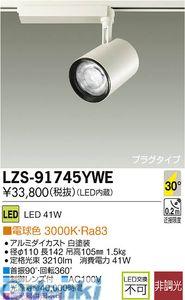 大光電機 DAIKO LZS-91745YWE LEDスポットライト LZS91745YWE【送料無料】