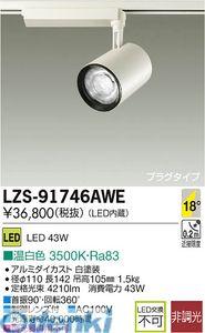 大光電機(DAIKO) [LZS-91746AWE] LEDスポットライト LZS91746AWE【送料無料】