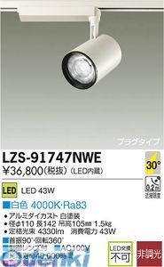 大光電機(DAIKO) [LZS-91747NWE] LEDスポットライト LZS91747NWE【送料無料】