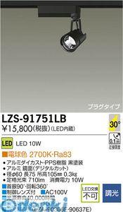 大光電機 DAIKO LZS-91751LB LEDスポットライト LZS91751LB
